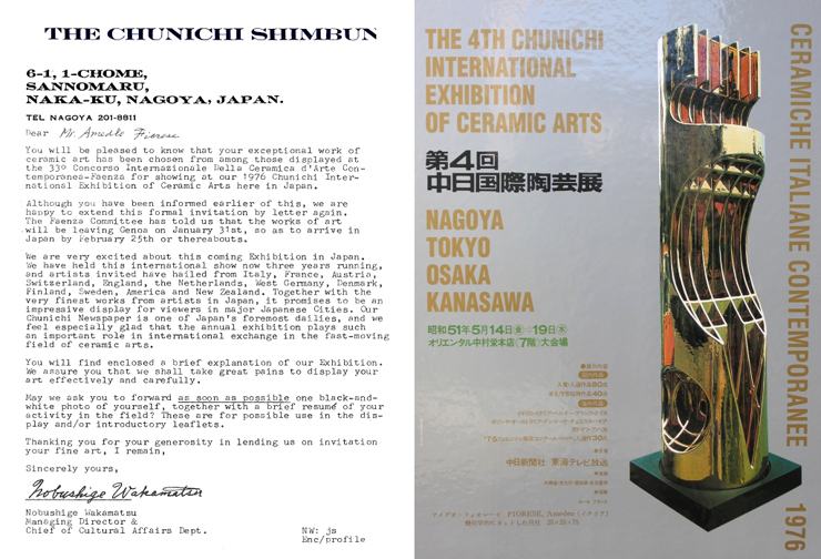 1976.05_-_The_4th_Chunichi_international_exhibition_of_ceramic_arts_----_740X_